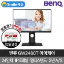 벤큐 GW2480T 아이케어 24인치 모니터 무결점 피벗지원