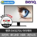 벤큐 EW3270U 4K 아이케어 32인치 모니터 무결점 HDR