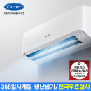 ARQ09VB 9평냉난방기 인버터벽걸이에이컨 전국무료설치