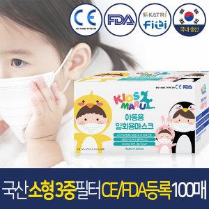국내생산 3중 어린이마스크 소형 아동 MB필터 100매