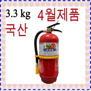 11월 신제품(받침대포함)/3.3kg분말소화기/가정소화기
