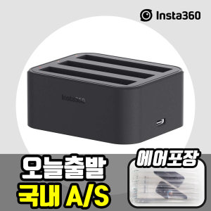 인스타360 ONE X2 충전허브 국내정품  A/S가능