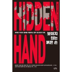 보이지 않는 붉은 손(Hidden Hand)