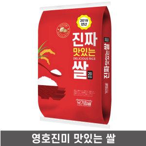 (유가농협)진짜 맛있는 쌀 20kg/2019년산/ 단일품종 영호진미