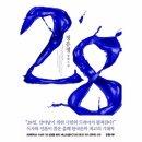 28 정유정 장편소설