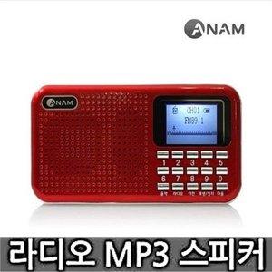 아남 MP3효도라디오 A-125 휴대용라디오 소형라디오