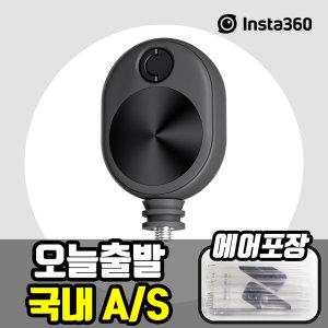 인스타 360 ONE X2 전용 불릿타임코드 국내 A/S 정품