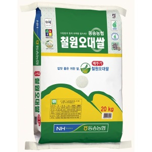 동송농협 메뚜기표 철원오대쌀 20kg 2020년산 햅쌀