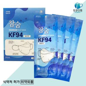 국산 참숨 KF94 황사 방역 마스크 식약처인증 50매