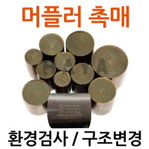 머플러촉매40mm 소음기 오토바이촉매 바이크촉매 부품