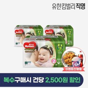 네이처메이드 밤부 2단계 여아 52매X3 기저귀/밴드형