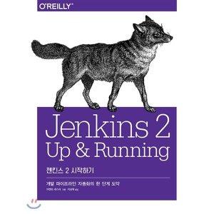 젠킨스 2 시작하기 : 개발 파이프라인 자동화의 한 단계 도약  브렌트 래스터