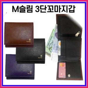 아삐 M슬림 3단꼬마지갑 외 지갑모음