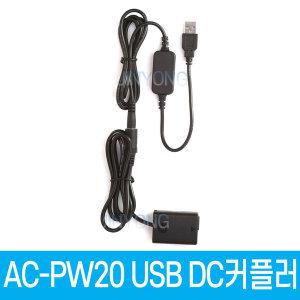 AC-PW20 USB DC커플러 소니 NP-FW50호환 더미배터리