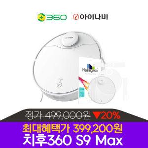 로봇청소기 S9 Max LDS모터 2년 보증/전국직영AS센터