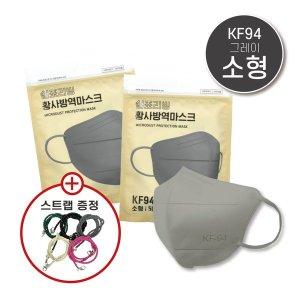 쉼표리빙 KF94 새부리형 황사마스크 그레이 소형 50매