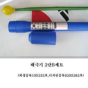 태극기3단 PVC 가정용세트(보급형/국내산/태극기공장