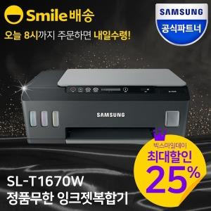 SL-T1670W 정품무한 잉크젯 삼성복합기 프린터 (SU)