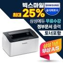 SL-M2030 흑백 레이저 프린터 토너포함 +인증점+