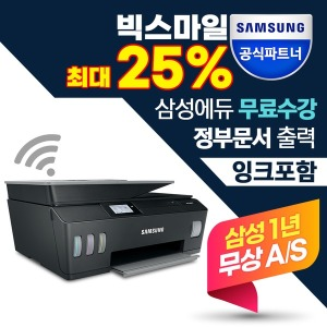 SL-T1670FW 정품 무한 잉크젯 복합기 프린터 +잉크포함