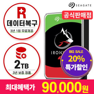 2TB Ironwolf ST2000VN004 NAS HDD +정품+우체국특송+