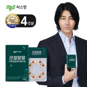 씨스팡 차승원이 선택한 초록입홍합추출오일 관절팔팔 4주분 (56캡슐 2박스) 5/9까지증정