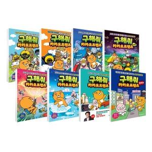 구해줘 카카오 한국사/과학/경제 시리즈 선택구매