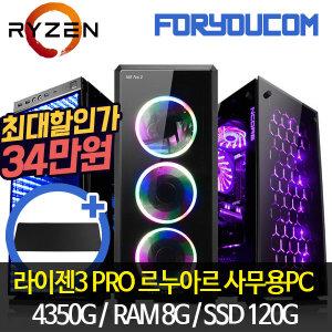 라이젠 사무용 R3 컴퓨터본체(4350G/8G)조립PC