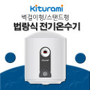 귀뚜라미 법랑온수기 KDEWPLUS-30L 벽걸이형(하향식)