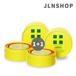 의약외품 노란통연고 흉터흔적지우개 18g 대용량 1+1