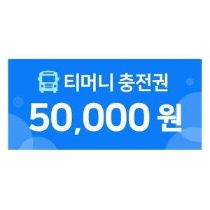 티코인(티머니충전권) 5만원