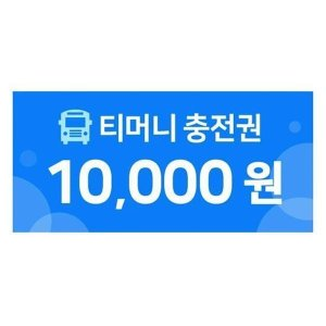 티코인(티머니충전권) 1만원