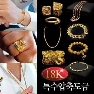 18k 특수압축도금 남성 남자 팔찌 목걸이 반지 패션
