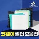 코웨이 공기청정기 호환용 필터 모음전  AP-1004/1007