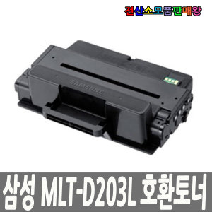 삼성 MLT-D203L 고품질 SL-M3320DN M3820D M3820DW