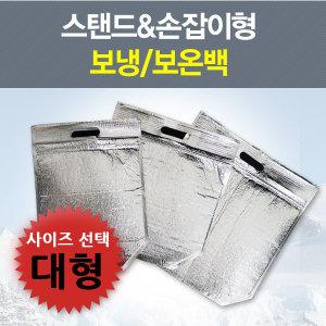 보냉백 대 / 배달봉투 보냉 보온봉투 얼음가방 파우치