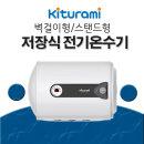 귀뚜라미 법랑온수기 KDEWPLUS-50L 가로형(하향식)