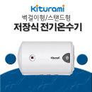 귀뚜라미 법랑온수기 KDEWPLUS-80L 벽걸이형(하향식)