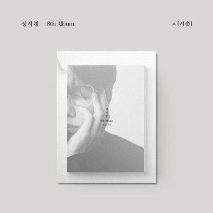 (+초회 한정 북마크) 성시경 (Sung Si Kyung) / 정규 8집-ㅅ (시옷)