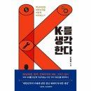 K를 생각한다 - 90년대생은 대한민국을 어떻게 바라보는가