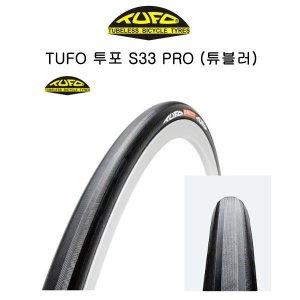 TUFO 투포 S33 PRO (튜블러)