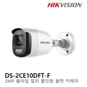 하이크비젼 3.6mm 풀타임컬러 DS-2CE10DFT-F 실외용