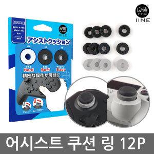 이이네 컨트롤러 어시스트 쿠션 링 스위치/PS4/PS5