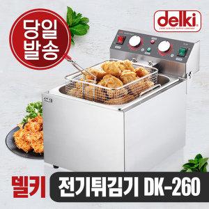 델키 전기튀김기 DK-260 윤식당 업소용 치킨 통닭
