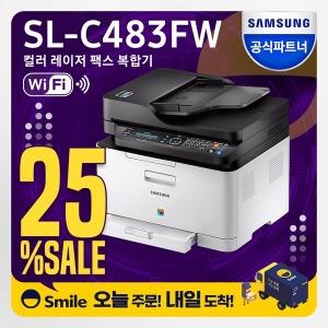 SL-C483FW 토너포함 컬러레이저팩스복합기/프린터기 ST
