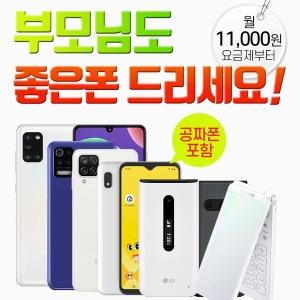 효도폰/공부폰/공짜폰/저렴한스마트폰/구매가 0원