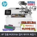 HP M283fdn 컬러레이저복합기 인쇄 복사 스캔