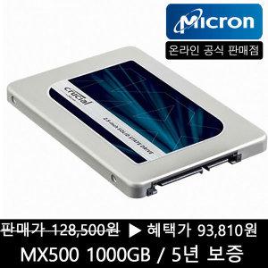 정품판매점 마이크론 Crucial MX500 1TB SSD/5년a.s