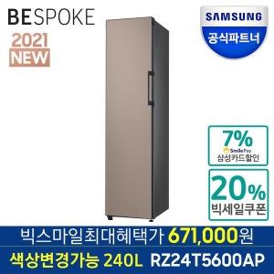 비스포크 1도어 냉장고 RZ24T5600AP 슬림 인증점 B