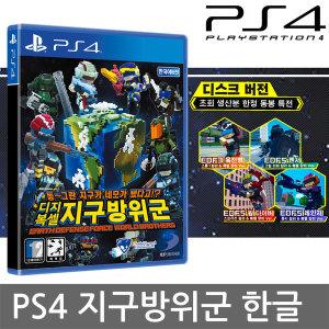 PS4 디지복셀 지구방위군 한글판 초회판
